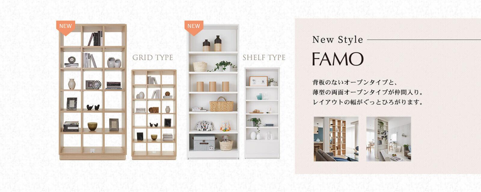 NEW STYPE FAMO 新しいタイプのファーモ、新登場!