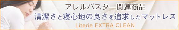 Literie EXTRA CLEAN (リテリーエクストラクリーン)
