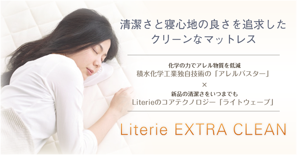 Literie EXTRA CLEAN (リテリーエクストラクリーン)